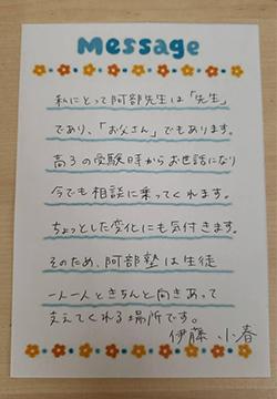伊藤小春さんよりメッセージ