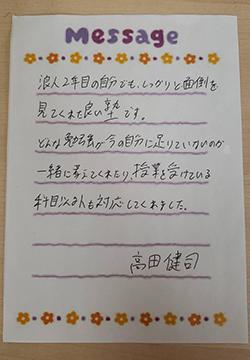 高田健司さんよりメッセージ