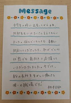 桃木日和さんよりメッセージ