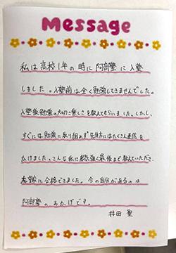 井田聖さんよりメッセージ