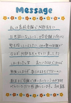 寺井真菜さんよりメッセージ