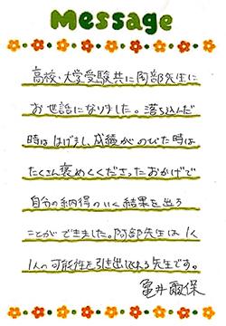 亀井爾保さんよりメッセージ