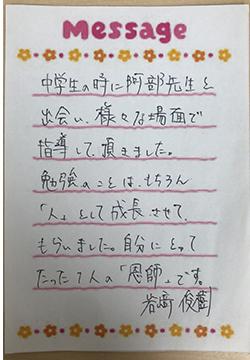 岩﨑俊樹さんよりメッセージ